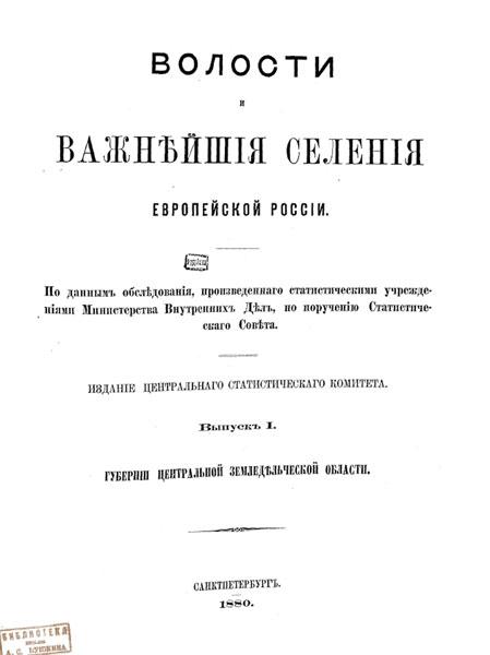 Издание Центрального статистического комитета. СанктПетербург  1880  Выпуск 1