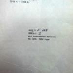 ГАЛО-Р-489--опись-2