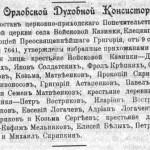 Войсковая-Казинка