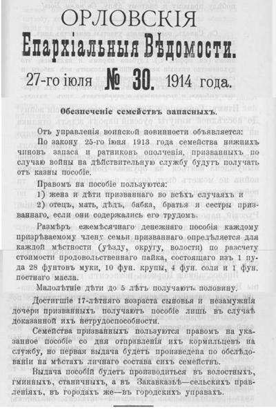 Обеспечение призванных 1914 год